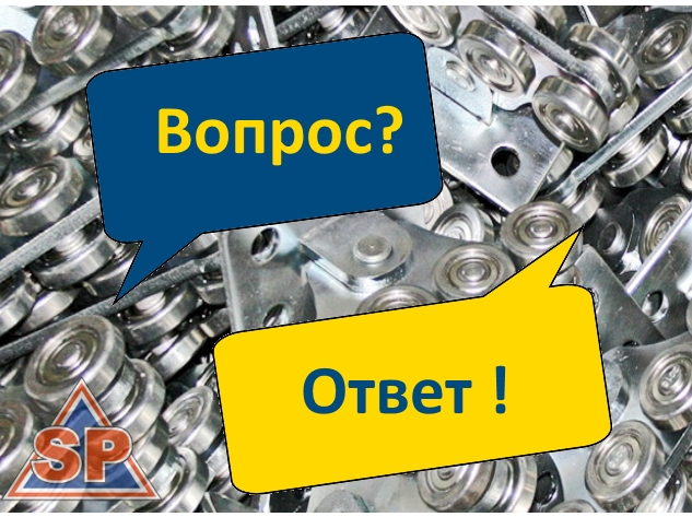 Как выбрать фурнитуру для откатных ворот? В чём различия между комплектами SP.Kiev? Почему наша цена фурнитуры откатных ворот СП Киев самая низкая в Украине? Другие часто задаваемые вопросы.